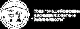 Весёлые Хвосты — фонд помощи бездомным и домашним животным Лого